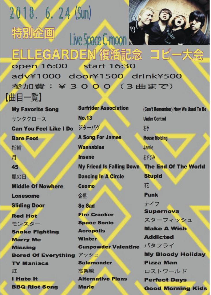ELLEGARDEN復活記念コピーセッション大会〜番外編〜