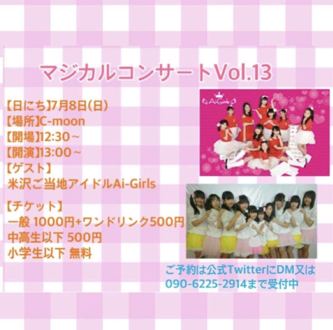 マジカルコンサートVol.13