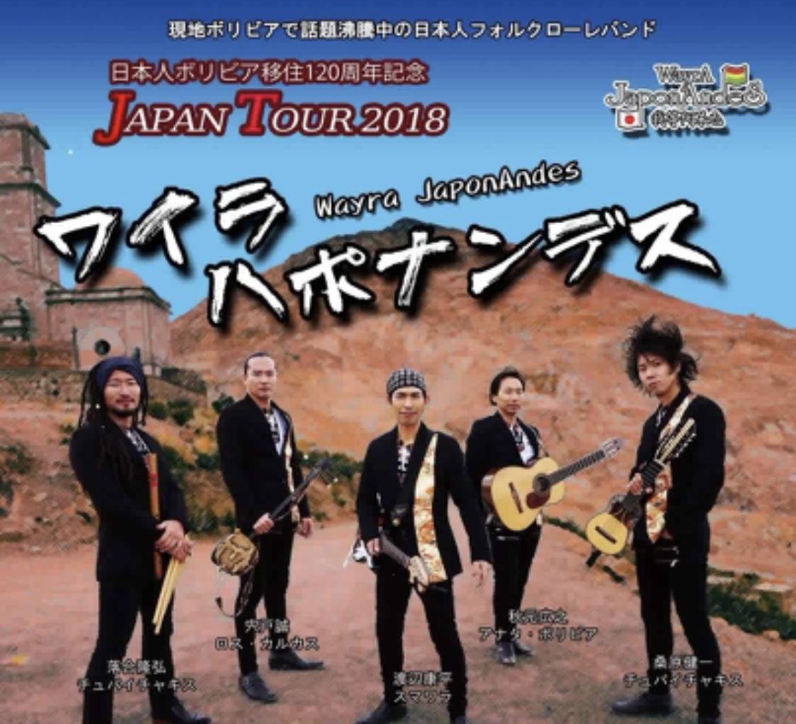 ワイラ・ハポナンデス JAPAN TOUR2018