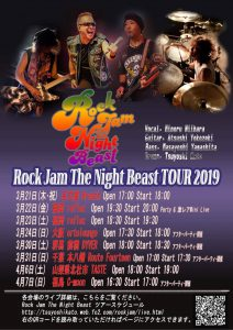 Rock Jam The Night Beast TOUR 2019