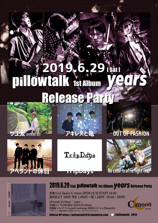 pillowtalk 1stAlbum Years Release Party