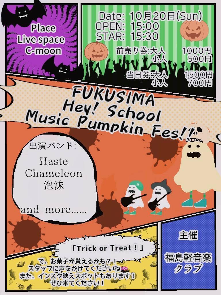 FUKUSHIMA Hay! School Music Pumpkin Fes!
