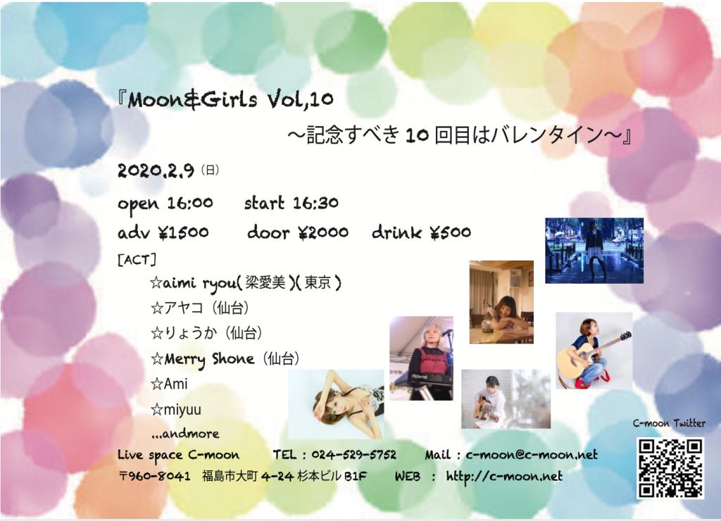【Moon&Girls Vol.10〜記念すべき10回目はバレンタイン〜】